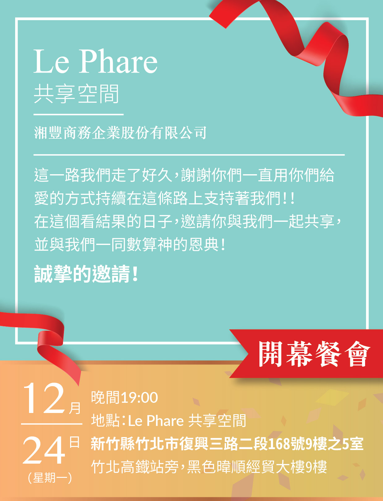 Le Phare拉法開幕餐會邀請
